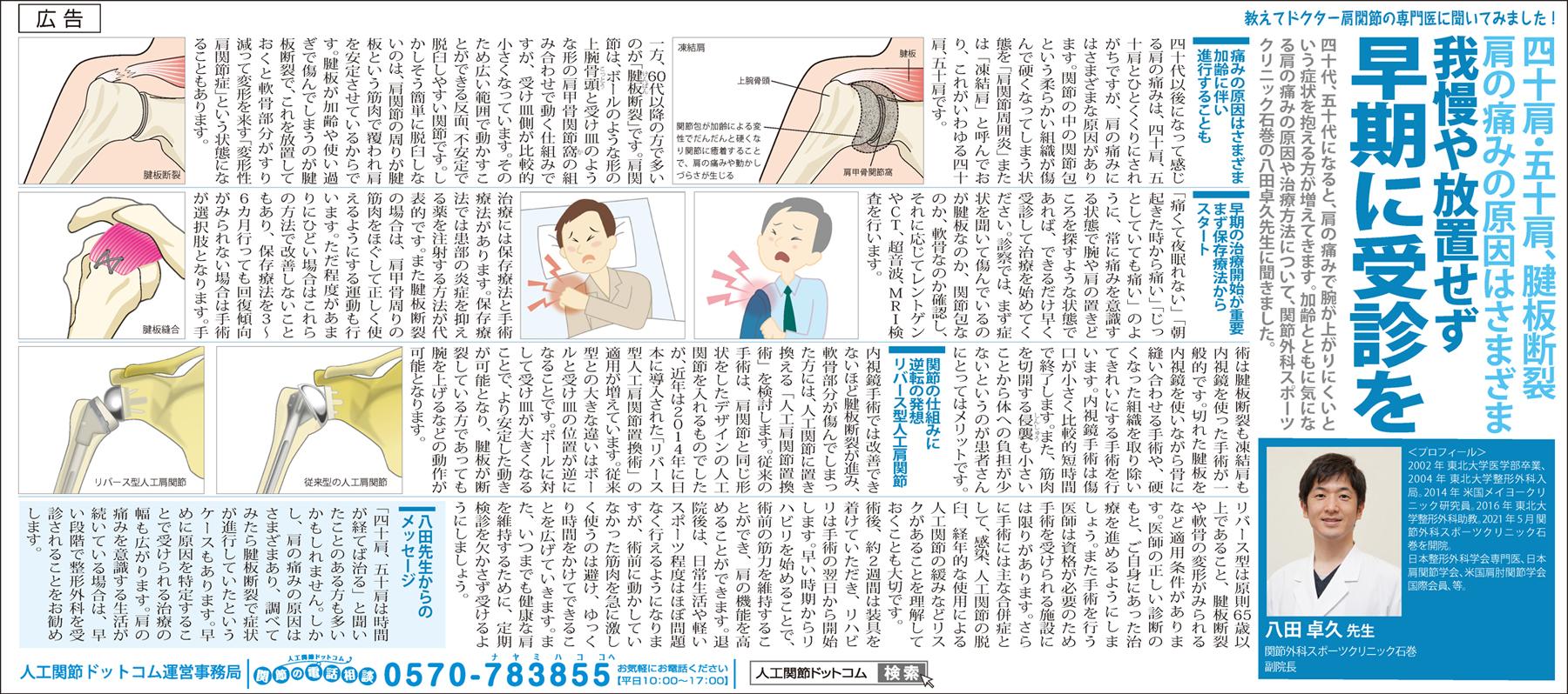 河北新報掲載記事