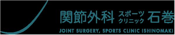 関節外科スポーツクリニック石巻